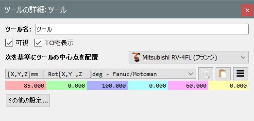 インターフェース - ドキュメント RoboDK